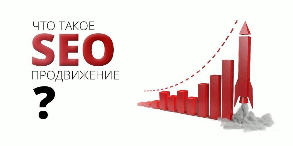 seo продвижение сайтов недорого