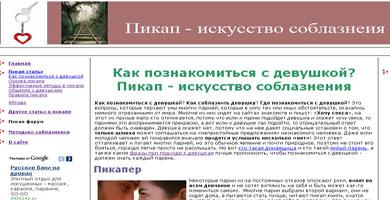 Сайт о пикапе