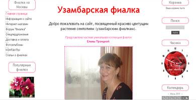 Сайт — Фиалки почтой