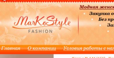 Продвигаемый сайт — модная одежда