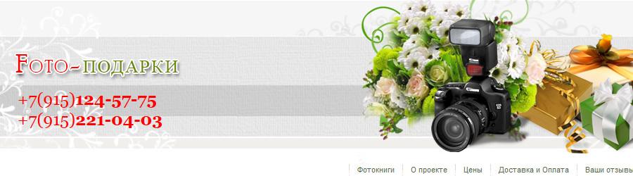 Раскрутка сайта на тему «Заказать фотокнигу»