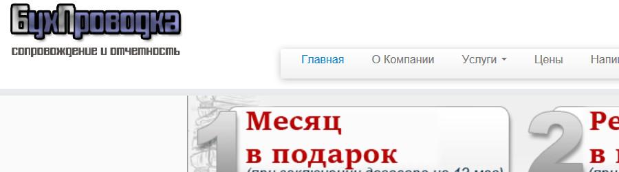 Продвижение сайта бухгалтерские услуги