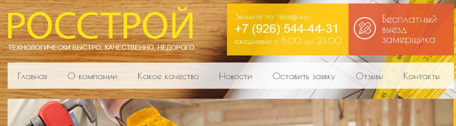 Продвижение сайта строительной компании Росстрой