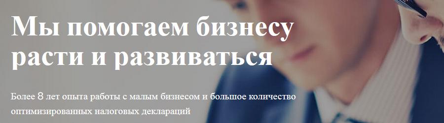 Создание и раскрутка сайта бухгалтерских услуг с нуля