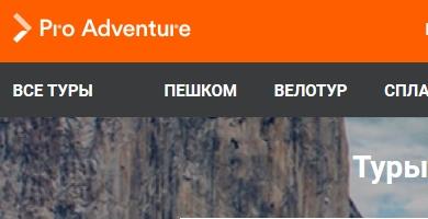Продвижение сайта с турами методами SEO
