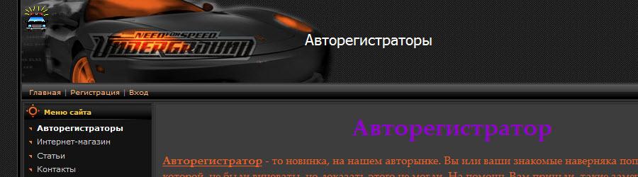 Сайт — об авторегистраторах
