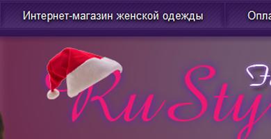 Продвижение интернет-магазина женской одежды