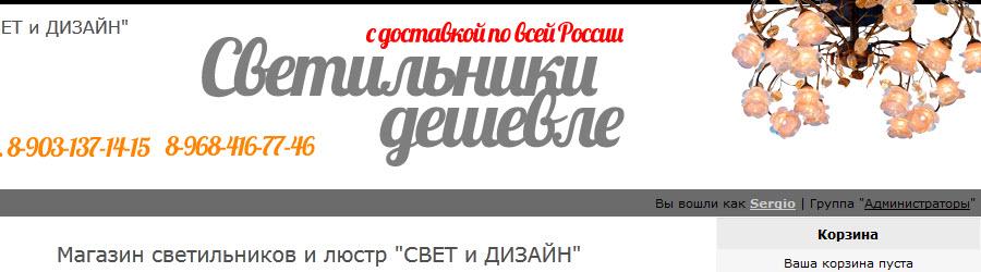 Продвижение магазина люстр «Свет и Дизайн»