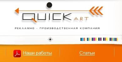 Продвижение сайта рекламно-производственной компании Квик Арт