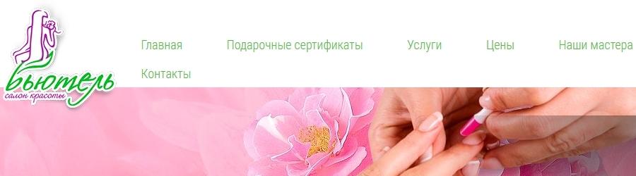 Продвижение салона красоты