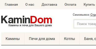 Продвижение интернет-магазина каминов